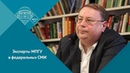 Профессор МПГУ А В Пыжиков на канале Красная линия Точка зрения Свой выбор своя судьба