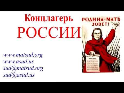 Пситеррор Василий Ленский Концлагерь РОССИИ