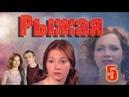 Рыжая 5 серия 2009