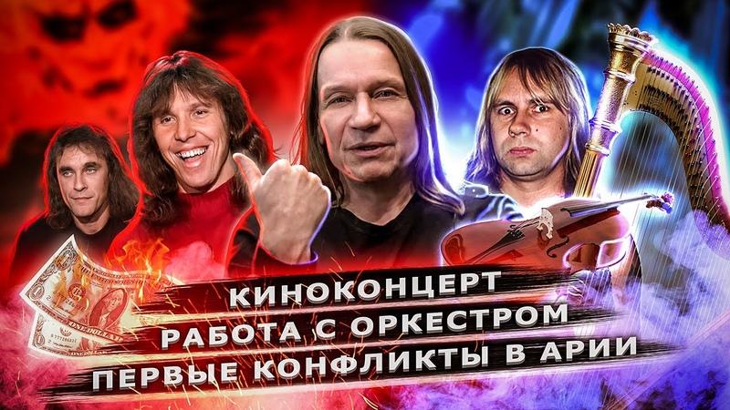 Кипелов Кинопоказ работа с оркестром конфликты в Арии Часть 1