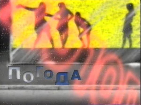Прогноз погоды. «Метео-ТВ» (НТВ Музыка, 1998) Борис Моисеев