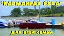 FINCH карманная яхта для всей семьи Pocket ship Пико яхтинг
