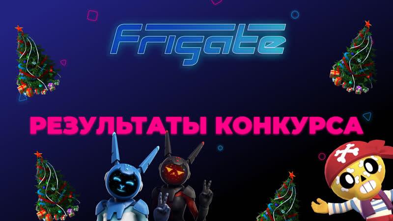 VKLive Frigate Результаты конкурса