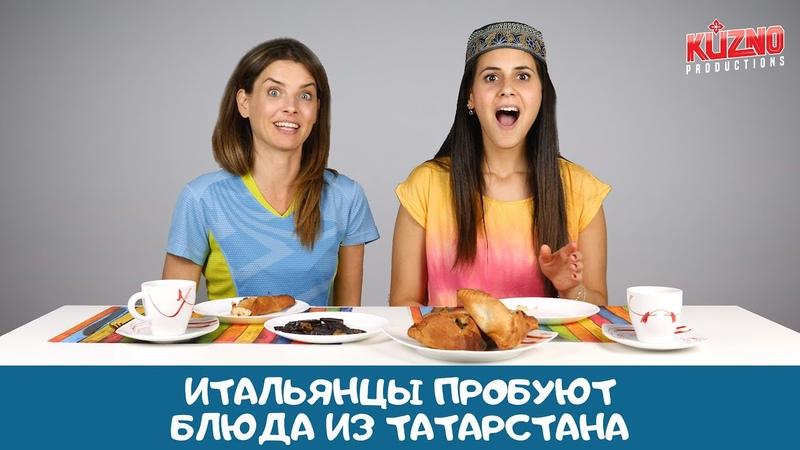 Итальянцы пробуют кухню Татарстана