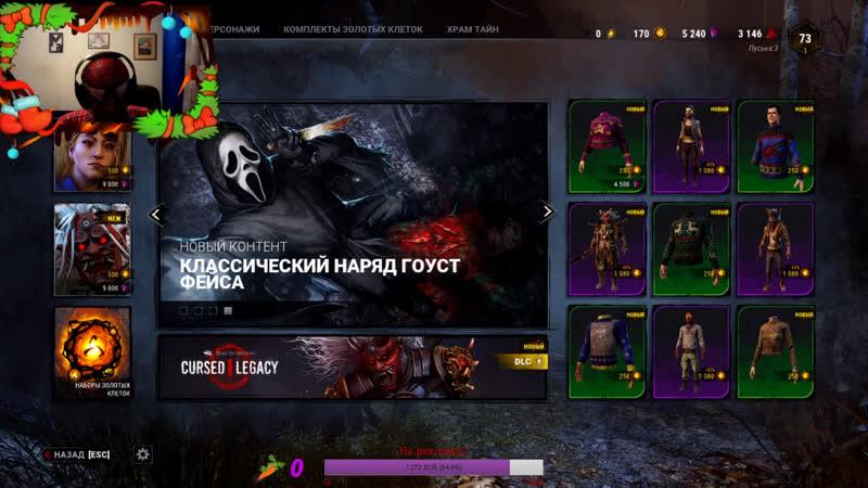 Dead by Daylight \ Человек-паук мансит, как супергерой!