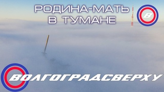 Волгоградсверху - Родина-мать в тумане