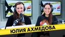 Юля Ахмедова Про исправление мужчин, нелюбовь к юмору и кружевное бельё