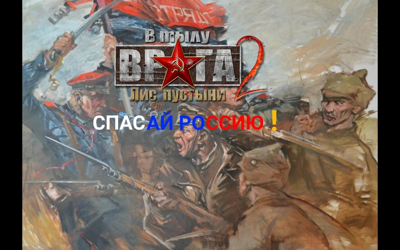 Скачать файл Гражданская война в России за белых (BETA 0.3. версия)