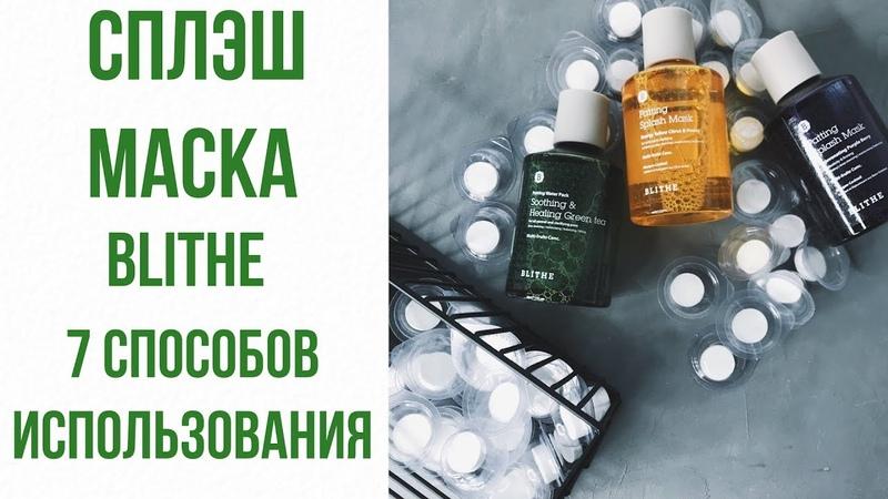 7 способов использования СПЛЭШ-МАСКИ Blithe | Patting Water Pack | Splash Mask | OiBeauty