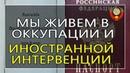 Анализ Заявления Правительства СССР Покушение на источник Права на Планете Земля [16.08.2019]
