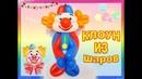 Клоун из воздушных шаров своими руками /Clown from the balls do it yourself