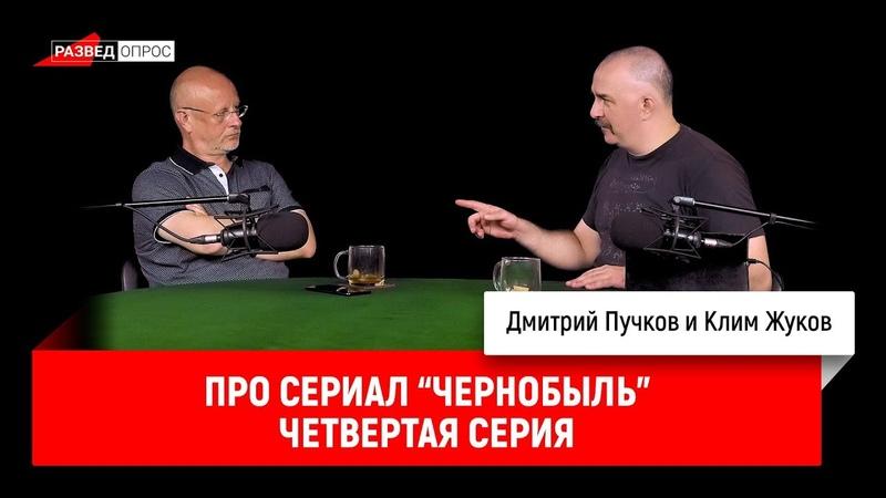 Клим Жуков Про Сериал Чернобыль 4 Серия