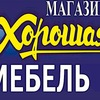 """Магазины """"Хорошая Мебель"""" в Балакове и Вольске"""