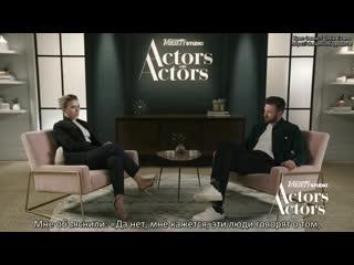 «actors on actors» (rus sub)
