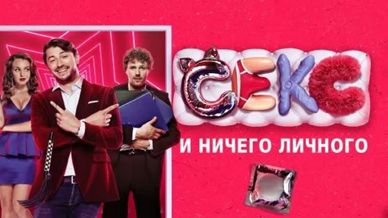 CEKC И НИЧEГO ЛИЧHOГO 2018