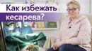 Как родить без кесарева сечения? | Причины кесарева сечения