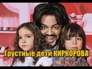 Последние новости Филипп Киркоров почему его дети всегда такие грустные