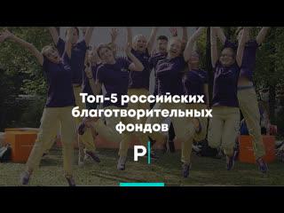 Топ-5 российских благотворительных фондов