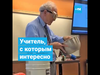 Самый крутой учитель