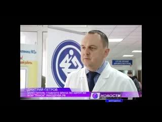 Специалисты Ростовского онкоинститута в Волгодонске 30_03_19  ТНТ-Волгодонск