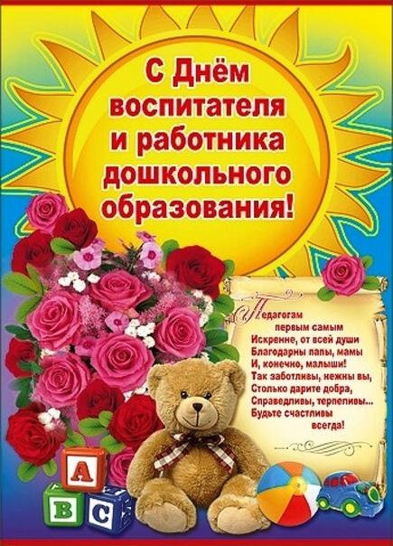 Поздравление на день дошкольного работника коллегам в прозе