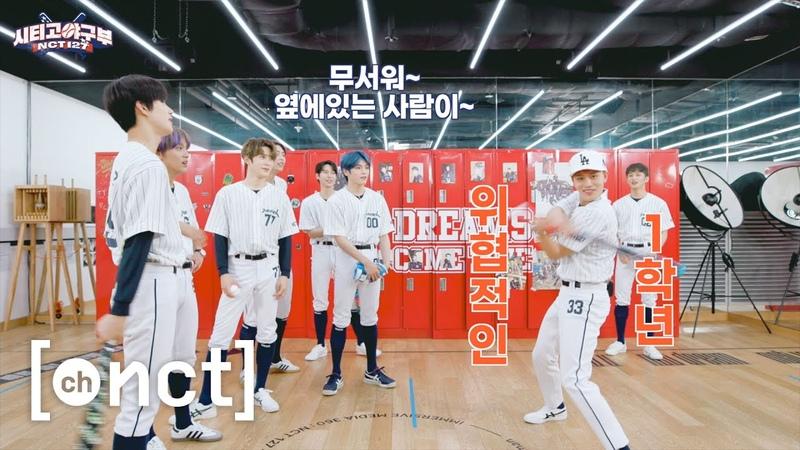 ⚾️시티고 야구부⚾️ EP.1 라커 급습   NCT 127 Baseball Team