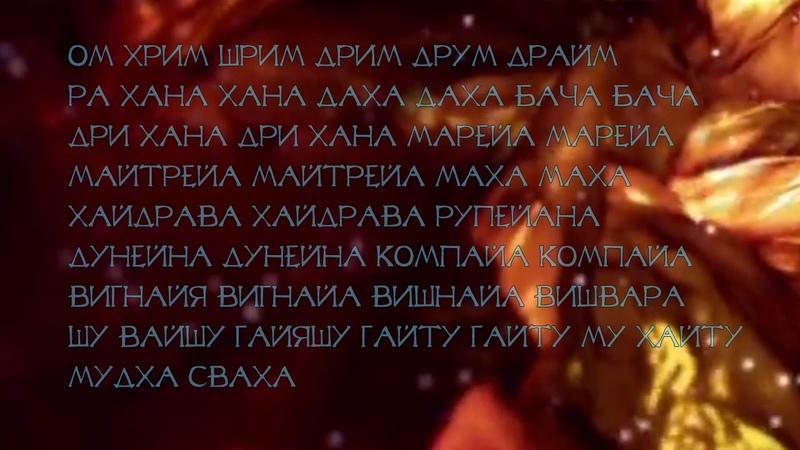 Мантра Лазер Для Выжигания Зла из Ума БХАЙРАВИ Мантра