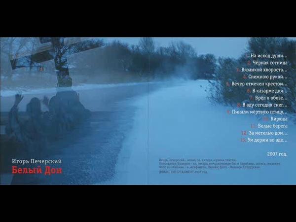 Игорь Печерский Белый Дон (Full album 2007)