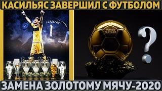 Официально: Касильяс завершил карьеру ● Замена Золотому мячу-2020 ● Второй трансфер МанСити