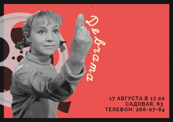 "Афиша Кинопоказ ""Девчата"" / Арт-пространство ""ТОЧКА"""