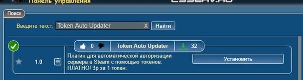 Подключение токена через плагин Token Auto Update, изображение №1
