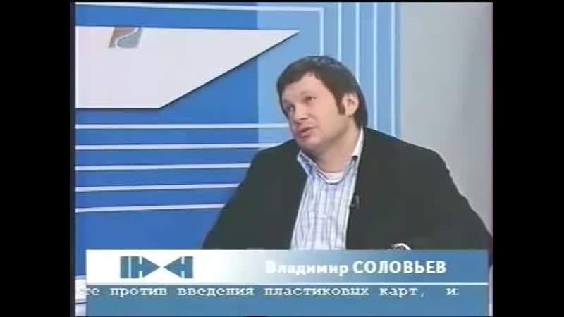 Два против одного Соловьёва расчехлили на телепередаче.