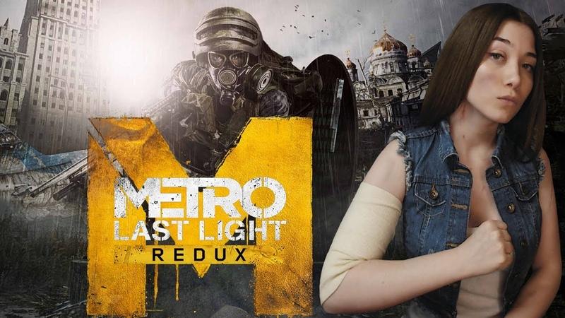 Креветки переростки ♦ Metro Last Light Redux