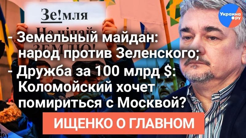 Ищенко_о_главном: Главный недостаток земельной реформы на Украине