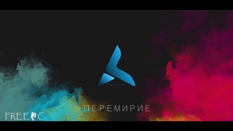 A Pro Перемирие Cover ВиАГРА vocal Anastasiya Music