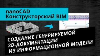 nanoCAD Конструкторский BIM. Урок №3 –Создание генерируемой 2D-документации из информационной модели