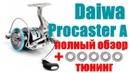Daiwa Procaster A Обзор Тюнинг