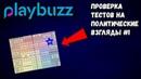 ПРОВЕРКА ТЕСТОВ НА ПОЛИТИЧЕСКИЕ ВЗГЛЯДЫ 1 | PLAYBUZZ