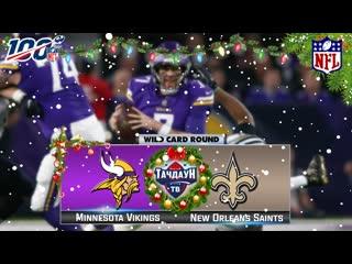 Wc_round#3-викинги сеинтс-американский футбол