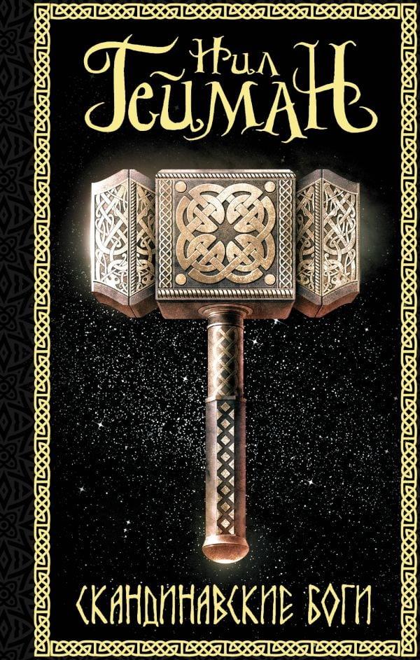 О книге «Скандинавские боги» Нил Гейман