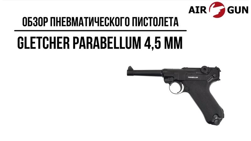 Пневматический пистолет Gletcher Parabellum 4 5 мм