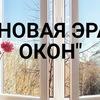 ОКНА  ПВХ  Орел- Новая Эра Окон