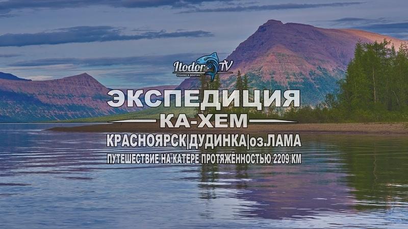 ЭКСПЕДИЦИЯ КА-ХЕМ | НА КАТЕРЕ 2209км | КРАСНОЯРСК-ДУДИНКА-ЛАМА