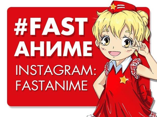 """А вы уже подписались на инстаграм """"Fast Anime Studio""""? 😊💖"""