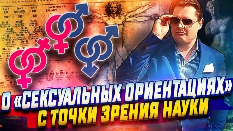 Евгений Понасенков о сексуальных ориентациях с точки зрения науки