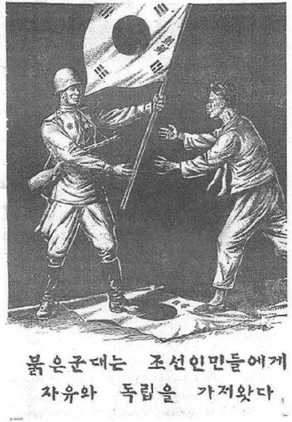 Плакат «Красная армия принесла корейскому народу свободу и независимость».