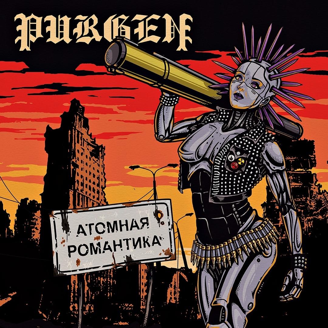 Пурген - Атомная романтика