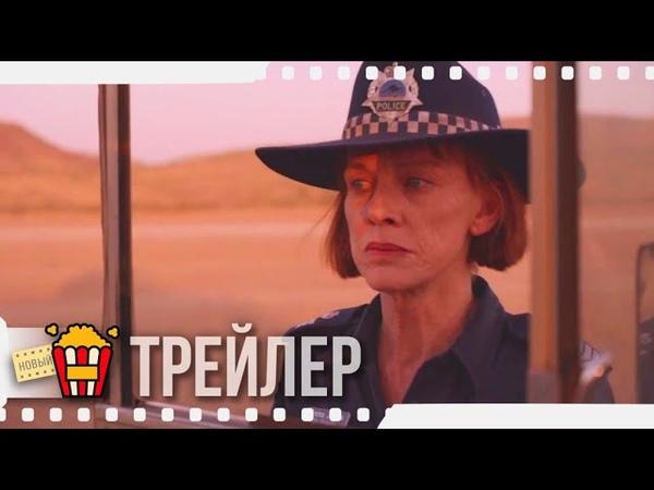 ТАИНСТВЕННЫЙ ПУТЬ Русский трейлер 2018 Новые трейлеры
