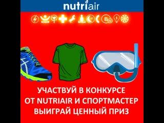 Пример наших работ: короткое анимационное видео для акции Nutriair и Спортмастер