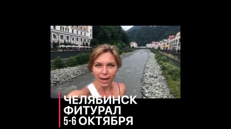 Презентер Фитурал 19 Оксана Зеликова